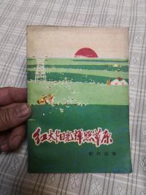 红太阳光辉照草原-歌曲选集-纪念内蒙古自治区成立三十周年创作歌曲选,77年一版一印