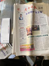 老年日报2016.10.24