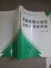 西南武陵山地区动物资源和评价。16开/中国科学院生物资源调查与评价系列专著,仅印440册/作者签名赠送本