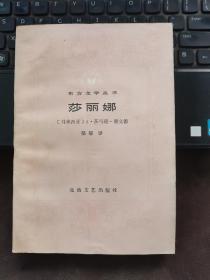 东方文学丛书:莎莉娜
