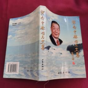 怀念中林同志文集