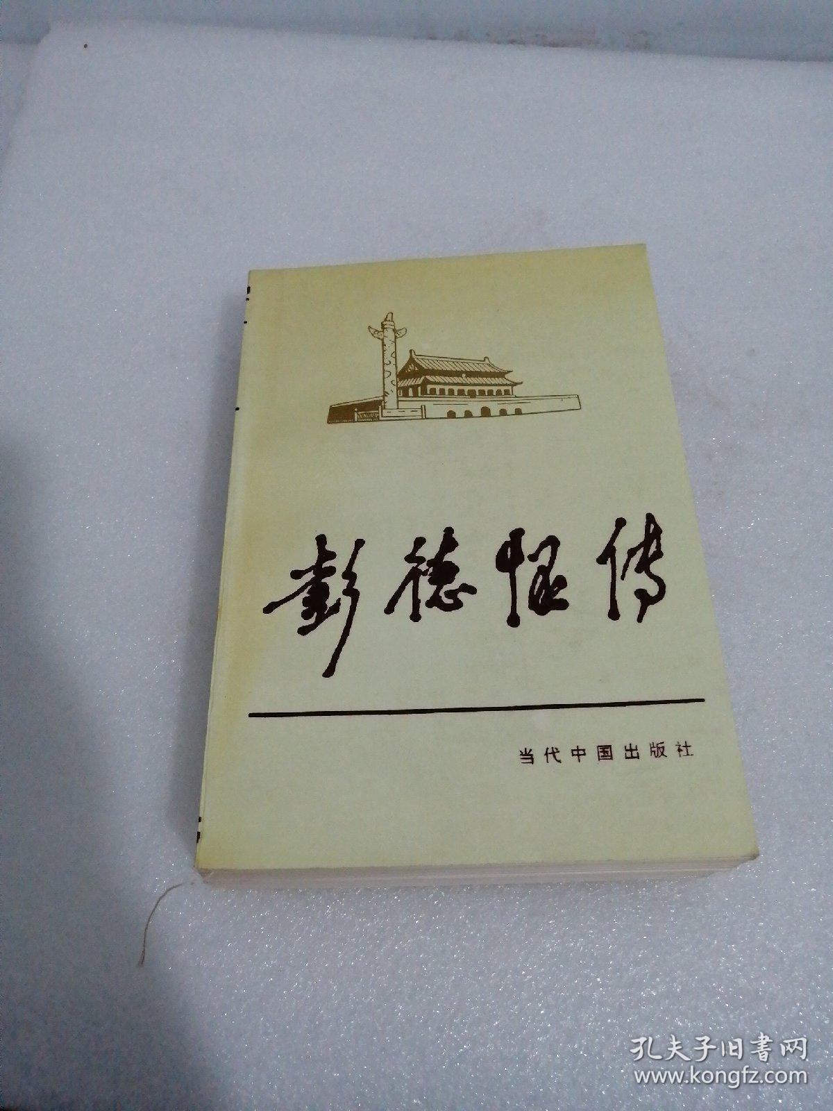 彭德怀传 1993年一版一印