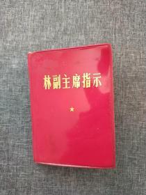 经典大文革《林副主席指示》难得的林彪照、林彪题词未被涂画打叉——更多藏品请进店选拍(位置:铁柜12号抽屉)。