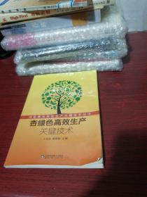 绿色果品高效生产关键技术丛书:杏绿色高效生产关键技术
