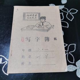 写字簿 低 练习簿本