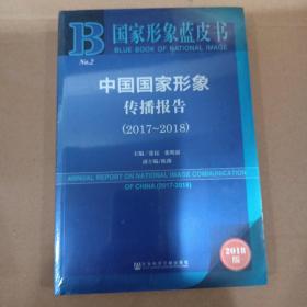 国家形象蓝皮书:中国国家形象传播报告(2017-2018)