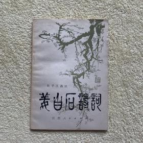 姜白石诗词 杜子庄选注