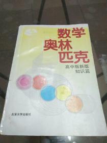 数学奥林匹克:高中版新版.知识篇