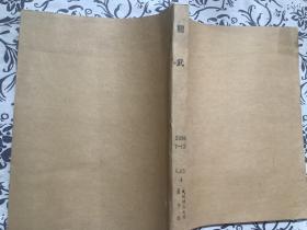 精武2006年7-12期合订本(大成拳功态养生法)(自然门步法)(能打的练法就是对的)(剑酬知己)