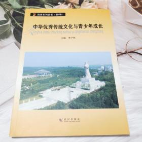 中华优秀传统文化与青少年成长
