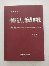 中国国防人力资源战略构架(一版一印,硬精装16开)