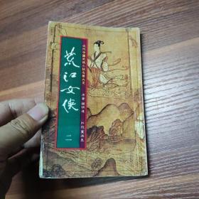 繁体武侠小说:荒江女侠(四)-口袋本