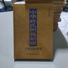 中华姓氏图腾始源—寻根万年中华(精装彩图)