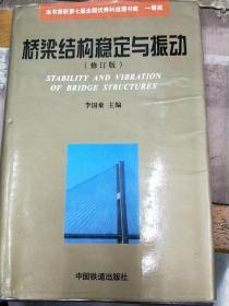 桥梁结构稳定与振动(修订版) (精装)