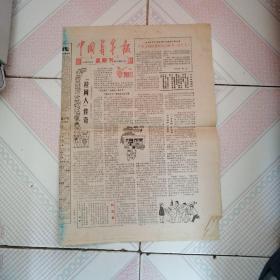 中国青年报 1982年12月9日星期刊