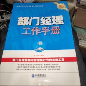 部门经理工作手册