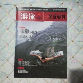 游泳——冬泳专刊(2012年第1期)