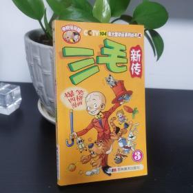 CCTV104集大型动画系列丛书之——爆笑四格漫画:三毛新传3