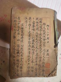 日记手抄本