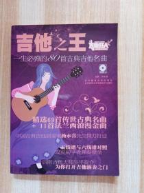 吉他之王:一生必弹的80首古典吉他名曲 (内附CD)