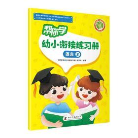 帮你学幼小衔接练习册语言②