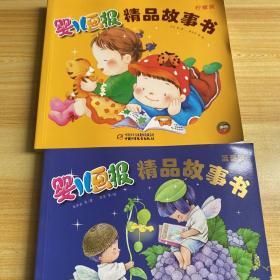 婴儿画报精品故事书 两册