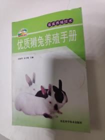 新农村书屋·畜禽养殖技术:优质獭兔养殖手册