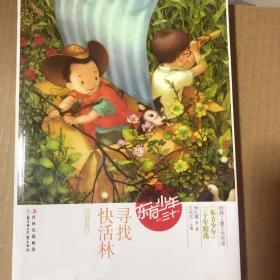 成长吧,少年!——《东方少年》三十年精选名家联盟系列