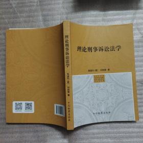 理论刑事诉讼法学