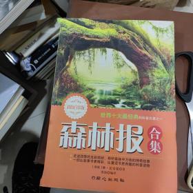 世界十大最经典的科普名著之一:森林报合集(超值白金版)