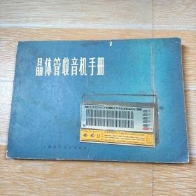 晶体管收音机手册【实物拍图】