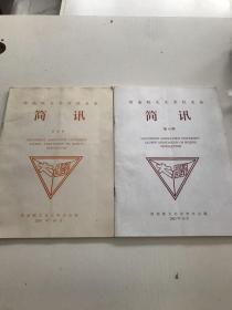 西南联大北京校友会:简讯(30、34)2本合售