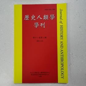 历史人类学学刊 (第十一卷 第二期)2013年10月