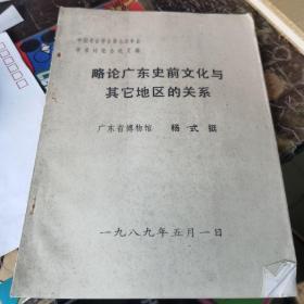 略论广东史前文化与其它地区的关系 : 中国考古学会第七次年会学术讨论会论文稿 油印本.