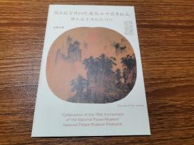7.26【故宫建院70周年~文物极限片明信片4枚全】
