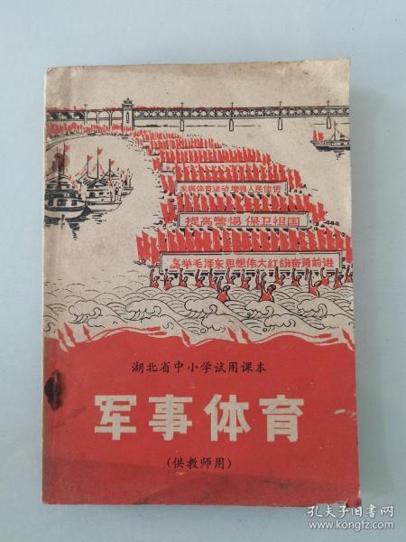 湖北省中小学试用课本《军事体育》(供教师用)  带毛像   语录