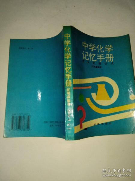 中学化学记忆手册:定义定理公式
