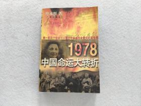 1978:中國命運的大轉折