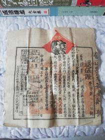退伍证(民国三十七年)华北解放区太岳区荣军管理处