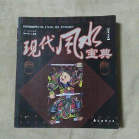 装潢书系02:现代风水宝典