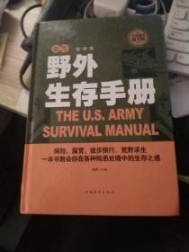 美军野外生存手册中国华侨出版社