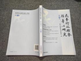 民事行政检察指导与研究(第9集)
