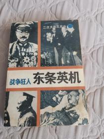 战争狂人——东条英机(二次大战三元凶2)