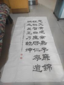 白庙村李氏议续族谱  建字辈有福撰文   有成书法