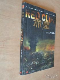 【包邮】吴宇森电影赤壁:叶锦添的美术笔记(官方高清纪念宣传画册)
