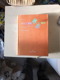 李双江演唱歌曲集锦(精装带书衣)1版1次(李双江签名带双印章)