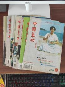中国气功(1995年1-12期缺9.12)一共10合售