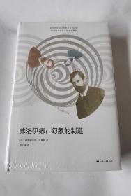弗洛伊德 现货正版实拍 非偏包邮 上海人民出版社