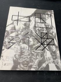 中國動漫:百位插畫師黑白作品精選
