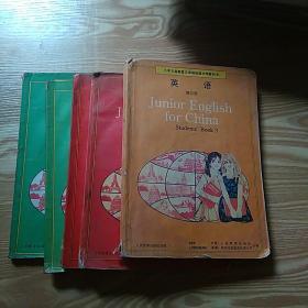 九年义务教育三年制初级中学教科书: 英语 第一册上下 第二册上下,第三册,5册合售